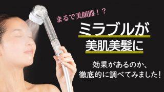 【ミラブル】が美肌美髪に効果あり!?美容効果を徹底調査しました!