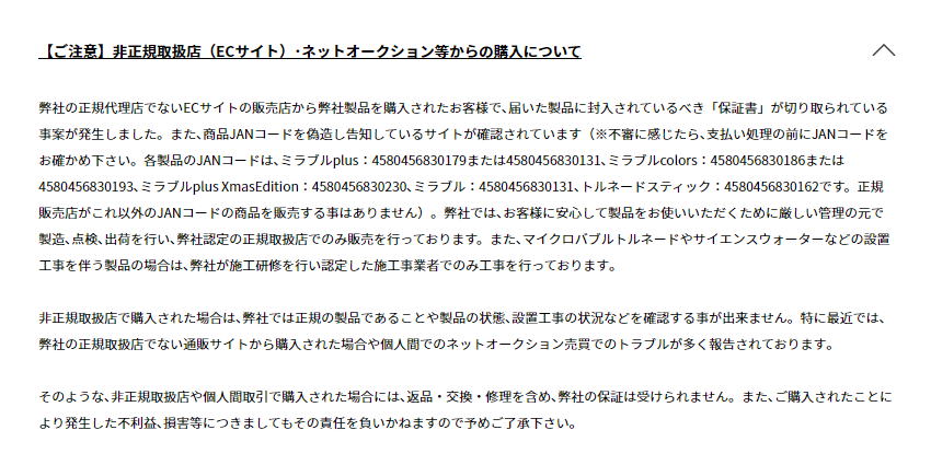 【ご注意】非正規取扱店(ECサイト)・ネットオークション等からの購入について注意喚起 公式サイトスクリーンショット