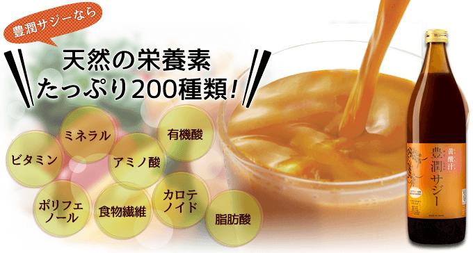 200種類の栄養成分