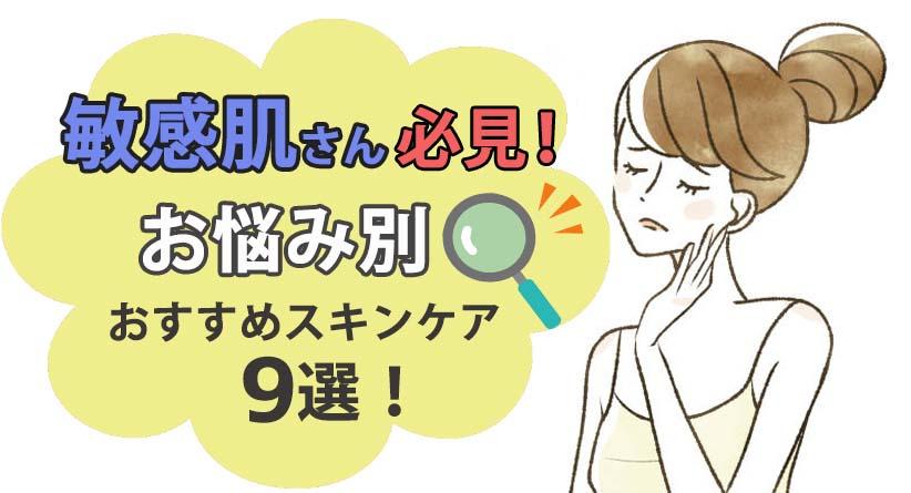 【敏感肌さん必見!】お悩み別おすすめスキンケア9選!アイキャッチ画像