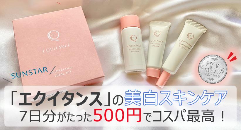 「エクイタンス」美白スキンケア7日分が500円(送料込)でコスパ最高!