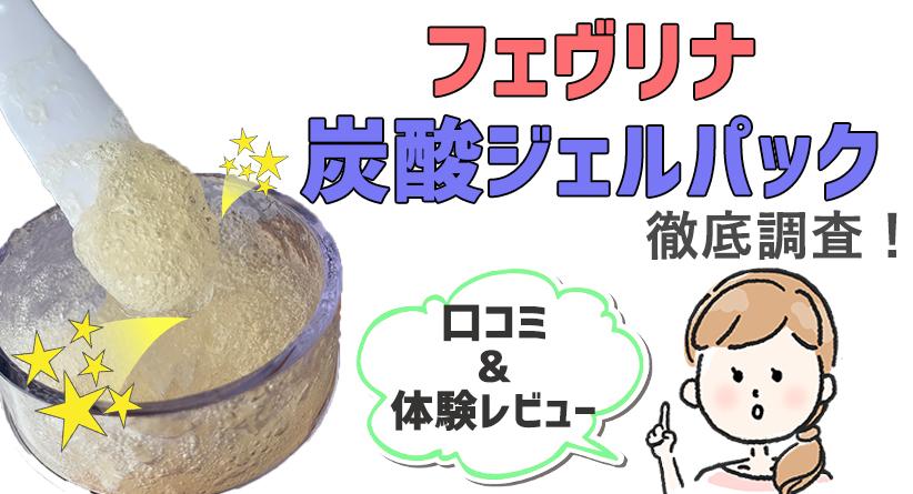 「口コミと体験レビュー」フェヴリナ炭酸ジェルパックを徹底調査!