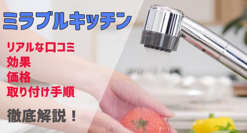【ミラブルキッチンのリアルな口コミ】効果・値段・取り付け手順を徹底解説!